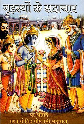 गृहस्थों के सदाचार: Grihasthon ke Sadachar