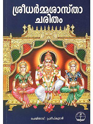 Sri Dharma Shastra Charitam (Malayalam)
