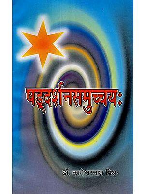 षड्दर्शनसमुच्चय - Sada Darshan Samucchaya of Sri Haribhadra Suri