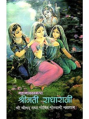 श्रीमती राधारानी: Shrimati Radha Rani