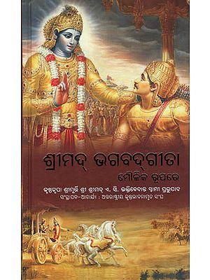 Bhagavad Gita As It Is (Oriya)