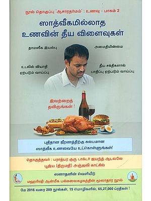 ஸாத்வீகமில்லாத உணவின் தீய விளைவுகள்: Harmful Effects of Non-Sattvik Diet (Tamil)