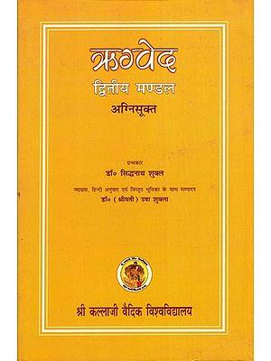 ऋग्वेद - The Rigveda Mandala-II (Agni Sukta)