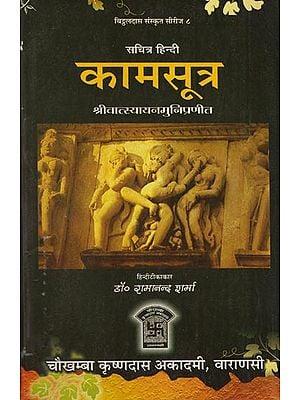 कामसूत्र - Kama Sutra of Sri Vatsyayana Muni