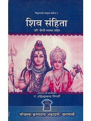 शिव संहिता - Shiva Samhita with 'Hari Hindi Commentary