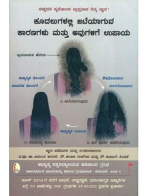 ಕೂದಲುಗಳಲ್ಲಿ ಜಟೆಯಾಗುವ ಕಾರಣ ಮತ್ತು ಉಪಾಯ: Cause for Matted Hair and Related Remedies (Kannada)