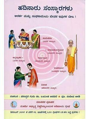 ಹದಿನಾರು ಸಂಸ್ಕಾರಗಳು: Sixteen Sanskaras (Kannada)