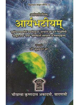 आर्यभटीयम् -  Aryabhatiyam