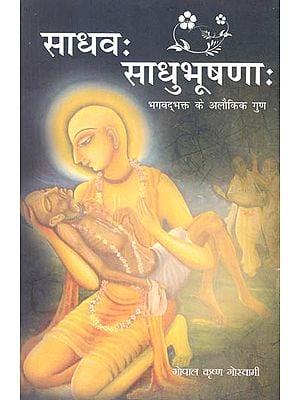 साधव: साधुभूषण: Sadhva Sadhubhusanah