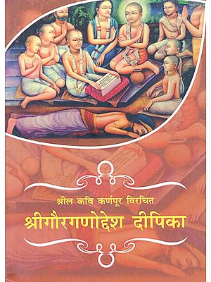 श्री गौरगणोद्देश दीपिका (संस्कृत एवं हिन्दी अनुवाद) - Shri Gaura Ganoddesa Deepika