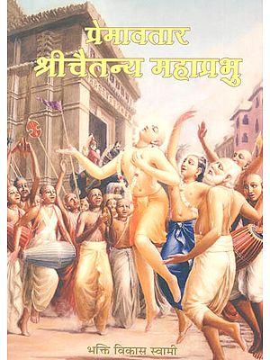 प्रेमावतार श्रीचैतन्य महाप्रभु: Prem Avtar Chaitanya Mahaprabhu