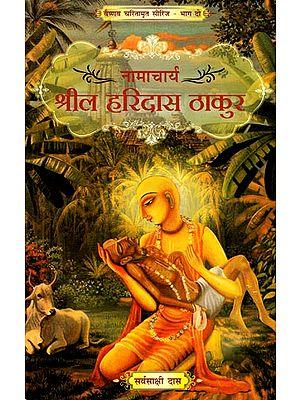नामाचार्य श्रील हरिदास ठाकुर: Namacharya Srila Haridas Thakur