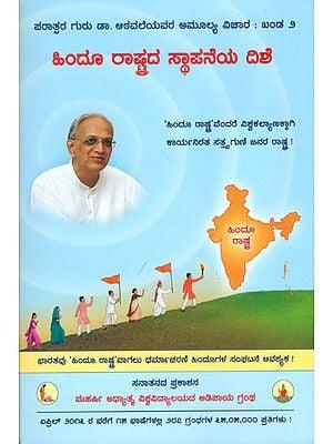 ಹಿಂದೂ ರಾಷ್ಟ್ರದ ಸ್ಥಾಪನೆಯ ದಿಶೆ: Direction of Establishing the Hindu Nation (Kannada)