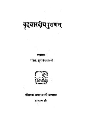 बृहन्नारदीयपुराणम् - Brahannaradiya Puranam (An Old and Rare Book)
