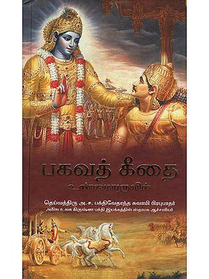 Bhagavad Gita As It is (Tamil)