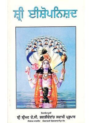 Shri Isopanisad (Punjabi)