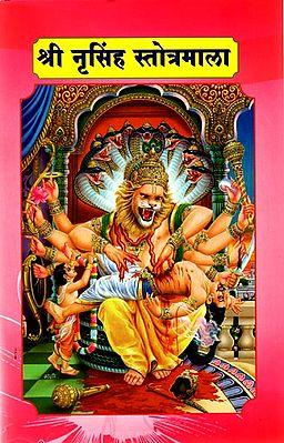 श्री नृहसिंह स्तोत्रमाला: Sri Narsimha Stotrmala