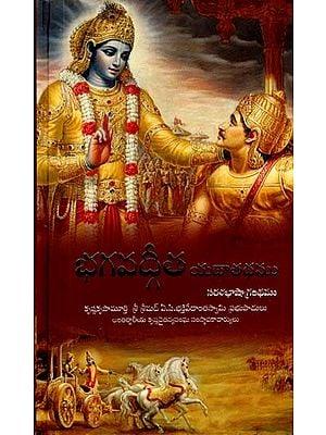 Bhagavad Gita As It Is (Telugu)