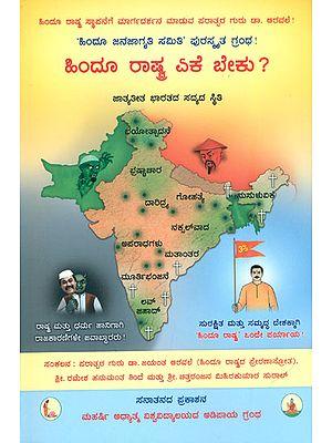 ಹಿಂದೂ ರಾಷ್ಟ್ರ ಏಕೆ ಬೇಕು?: What is the Need for a Hindu Nation? (Kannada)