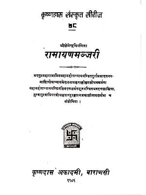 रामायण मञ्जरी - Ramayana Manjari of Kshemendra (An Old and Rare Book)
