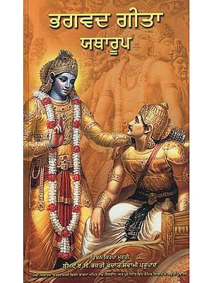 Bhagavad Gita As It Is (Punjabi)