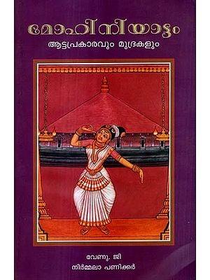 Mohiniyattam - Attaprakaravum Mudrakalum (Malayalam)
