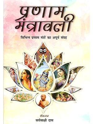 प्रणाम मंत्रावाली - Pranama Mantravali (A Matchless Collection of Various Pranama Mantras)