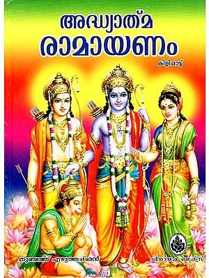 Adyathma Ramayanam - With CD Inside (Malayalam)