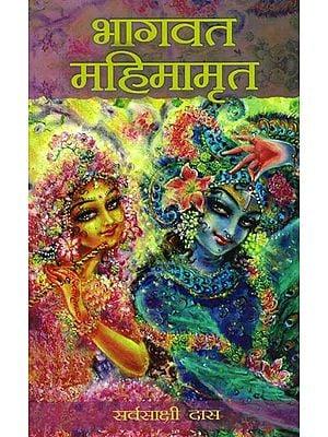भागवत महिमामृत: Bhagavat Mahima Mrit