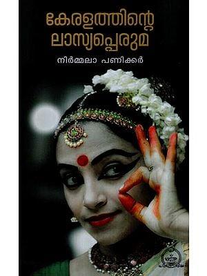 Keralathinte Lasyaperuma (Malayalam)