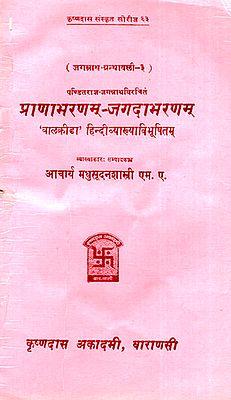 प्राणाभरणम्-जगदाभरणम् - Pranabharanam-Jagadabharanam (An Old and Rare Book)