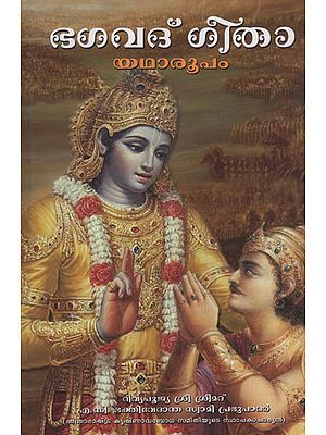 Bhagavad Gita As It Is (Malayalam)