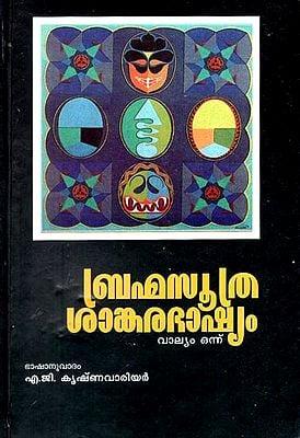 Brahma Sutra Sankara Bhashya in Malayalam (Vol - 1)
