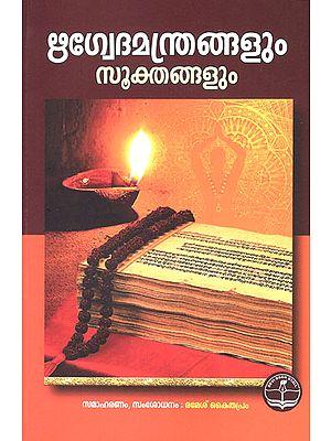 Rikvedamandrangalum Sookthangalum (Malayalam)