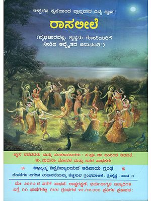 ರಾಸಲೀಲೆ: Rasleela (Kannada)
