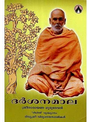 Darsanamala by Shri Narayana Gurudevan (Malayalam)