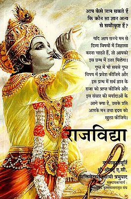 राजविद्या -  ज्ञान का राजा: Raja Vidya - King of Knowledge