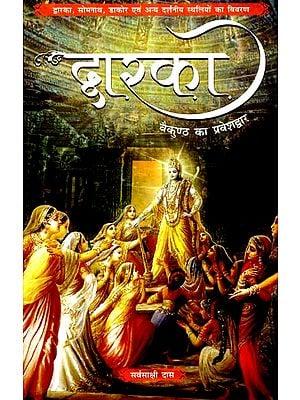 द्वारका- वैकुण्ठ का प्रवेशद्वार: Dwarka