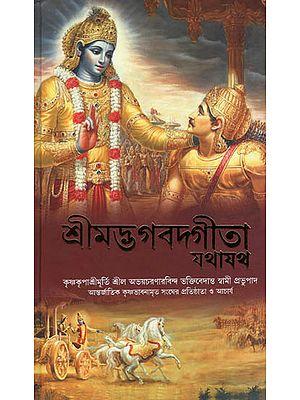 Bhagavad Gita As It Is (Bengali)