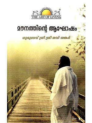 Celebrating Silence in Malayalam (With CD Inside)