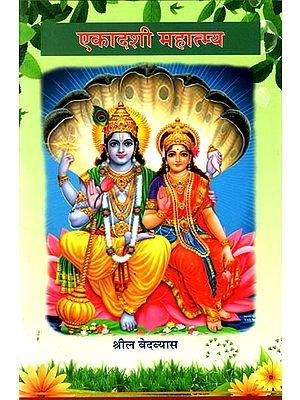 एकादशी महात्मय: Ekadashi Mahatmya