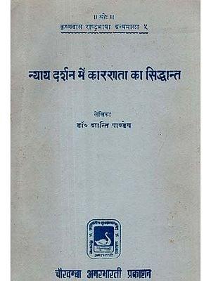 न्याय दर्शन में कारणता का सिद्धान्त - Nyaya Darshan Me Karanata Ka Siddhanta (An Old and Rare Book)