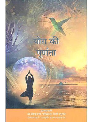 योग की पूर्णता: Perfection of Yoga