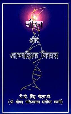 जीवन और आध्यात्मिक विकास: Life and Spiritual Evolution