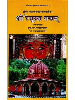 श्री रेणुका तन्त्रम् - Shri Renuka Tantram