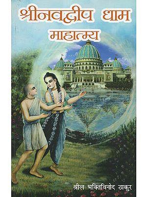 श्रीनवद्वीप धाम माहात्म्य - Shri Navdweep Dhaam Mahatmya