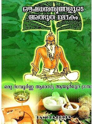 Oushadha Sasyangalude Albudha Lokam (Malayalam)