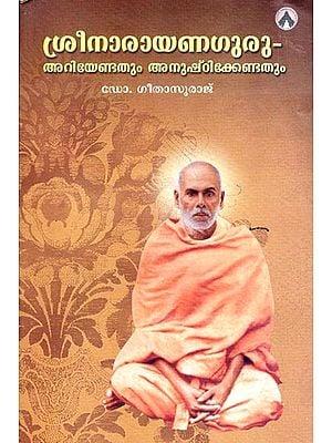 Shri Narayana Guru - Ariyendathum Anushtikkendathum (Malayalam)