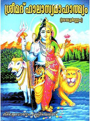 Shrimad Halasya Mahatmyan (Malayalam)