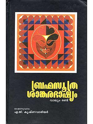 Brahma Sutra Sankara Bhashya (Malayalam)